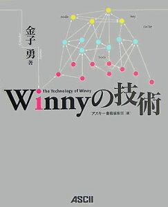【送料無料】Winnyの技術 [ 金子勇 ]