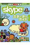 Skypeスターターガイド