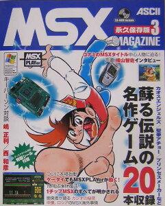 【送料無料】MSX magazine(3)