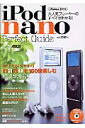 iPod nanoパーフェクトガイド
