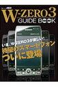 WーZERO3ガイドブック