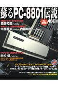 【送料無料】蘇るPC-8801伝説