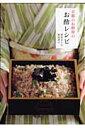 【送料無料】京都のお酢屋のお酢レシピ [ 飯尾さとみ ]