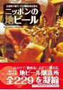 ニッポンの地ビール