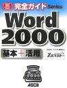 Word 2000基本+活用