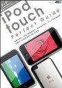 iPod touchパーフェクトガイド