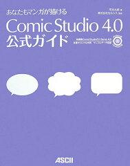 【送料無料】あなたもマンガが描けるComicStudio 4.0公式ガイド