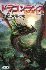 【送料無料】ドラゴンランス魂の戦争(第1部)完結記念edit