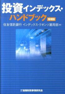 【送料無料】投資インデックス・ハンドブック増補版 [ 住友信託銀行株式会社 ]