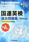 国連英検過去問題集 特A級(2015・2016実施) [ 公益財団法人 日本国際連合協会 ]
