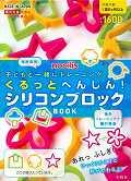 【バーゲン本】くるっとへんしん!シリコンブロックBOOK-子どもと一緒にトレーニング