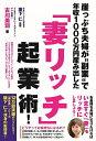 """崖っぷち夫婦が""""副業""""で年収1000万円産み出した「妻リッチ"""