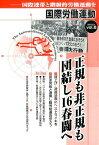 国際労働運動(vol.6(2016.3)) 国際連帯と階級的労働運動を 正規も非正規も団結し16春闘へ [ 国際労働運動研究会 ]