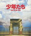 少年たち Jail in the Sky【Blu-ray】