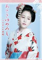 NHK VIDEO 木曜時代劇「あさきゆめみし〜八百屋お七異聞」 BD-BOX 【Blu-ray】