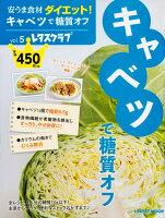 安うま食材ダイエット!vol.5 キャベツで糖質オフ(13)