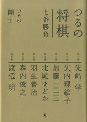 【送料無料】つるの将棋七番勝負 [ つるの剛士 ]