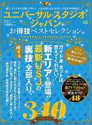 ユニバーサル スタジオ ジャパン セレクション シリーズ
