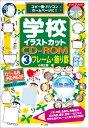 【送料無料】学校イラストカットCD-ROM(3) [ 小林正樹 ]