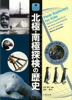 【バーゲン本】北極・南極探検の歴史