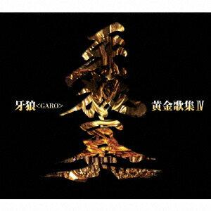 TVシリーズ『牙狼<GARO>』ベストアルバム 牙狼<GARO>黄金歌集「牙狼奏」画像