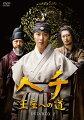 【先着特典】ヘチ 王座への道 DVD-BOX2(特製ブロマイド3枚セット)