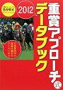 【送料無料】重賞アプローチ式2012データブック