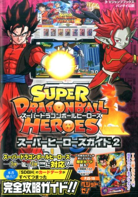 SUPER DRAGONBALL HEROESスーパーヒーローズガイド(2)画像