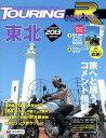 【送料無料】ツーリングマップルR東北(2013)