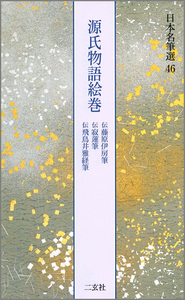 工芸・工作, 書道 46