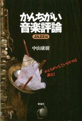 【送料無料】かんちがい音楽評論(JAZZ編)
