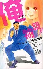 俺物語!! 1