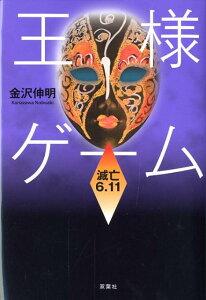 【送料無料】王様ゲーム滅亡6.11