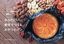 からだにいい素材でつくるおやつとパン ドライフルーツ・ナッツ・雑穀の簡単レシピ86 (momobook) [ パンの材料屋maman ]