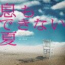 【送料無料】フジテレビ系ドラマ「息もできない夏」オリジナルサウンドトラック [ 井筒昭雄(音...