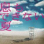 【送料無料】フジテレビ系ドラマ 息もできない夏 オリジナル・サウンドトラック [ 井筒昭雄 ]