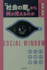 【送料無料】「社会の窓」から何が見えるのか