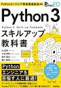 Pythonエンジニア育成推進協会監修 Python 3スキルアップ教科書 [ 辻 真吾、小林 秀幸、鈴木 庸氏、細川 康博 ]