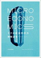 『ミクロ経済学の力』の画像