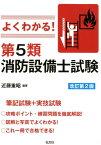 よくわかる!第5類消防設備士試験改訂第2版 (国家・資格シリーズ) [ 近藤重昭 ]