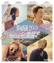 胸騒ぎのシチリア【Blu-ray】(楽天ブックス)