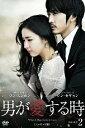 【送料無料】男が愛する時 <ノーカット版> DVD-BOX2 [ ソン・スンホン ]