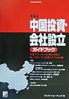 【送料無料】最新版中国投資・会社設立ガイドブック