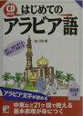 はじめてのアラビア語 (CD book) [ 佐川年秀 ]%3f_ex%3d128x128&m=https://thumbnail.image.rakuten.co.jp/@0_mall/book/cabinet/7569/75690684.jpg?_ex=128x128