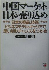 【送料無料】中国マーケットに日本を売り込め