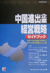 【送料無料】中国進出企業経営戦略ガイドブック