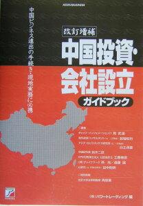 【送料無料】中国投資・会社設立ガイドブック改訂増補