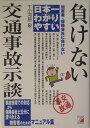 日本一わかりやすい負けない交通事故示談