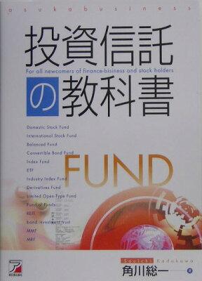 【送料無料】投資信託の教科書