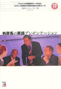 【送料無料】外資系の英語プレゼンテ-ション